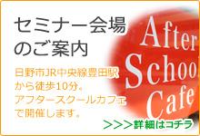 日野市JR豊田駅アフタースクールカフェ